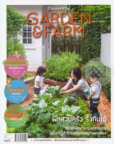 Garden & Farm Vol.9 : ผักสวนครัว รั้วกินได้