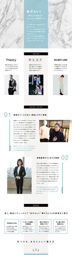 株式会社リンク・セオリー・ジャパン (ファーストリテイリンググループ)/ファッションアドバイザー/育休後のキャリアビジョンも考えやすい環境で、20代・30代の女性8割以上の求人PR - 転職ならDODA(デューダ)
