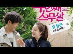 유성은 (Yoo Sung Eun) - 오유야유 [Twenty Again OST]