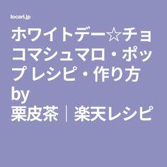 ホワイトデー☆チョコマシュマロ・ポップ レシピ・作り方 by 栗皮茶 楽天レシピ