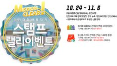인천관광공사 가을여행주간 이벤트!! 인천여행상륙작전! 올 가을 인천은 내가 접수한다~~~!!!  http://event-daum.net/icarusx/event.php?CODE=20161010110225