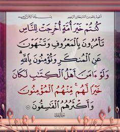 ١١٠ آل عمران Holy Quran Verses Quran