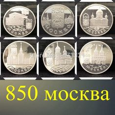 1 ruble From Russia 1997 850th Anniversary of Moscow 850 Years Rare Russian Silver Coin