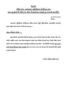 દક્ષિણ ઝોન, અ.મ્યુ.કો. દ્વારા કોર્પોરેશનની જમીન પરના ગેરકાયદેસર બાંધકામો દૂર કરવાની કાર્યવાહી Ahmedabad, India AMC-Ahmedabad Municipal Corporation #Ahmedabad