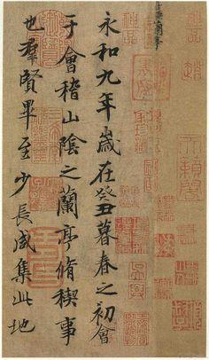 王羲之《兰亭序》神龙本(高清大图) - 魏晋-中国书法学习网站-www.shufawu.com