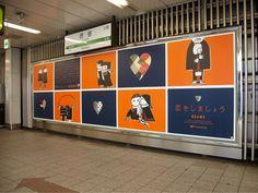 交通広告/渋谷駅