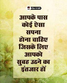 Mujhe toh roj hi rehta hai.😊 Sanjana V Singh Wisdom Quotes, Words Quotes, Me Quotes, Qoutes, Motivational Picture Quotes, Inspirational Quotes, Marathi Quotes, Gujarati Quotes, Good Thoughts Quotes