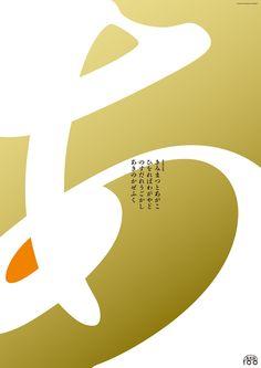 Dai Nippon Printing poster by Shinnoske Design, Japan