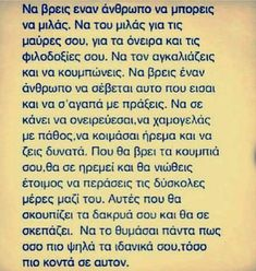 Greek Quotes, Loving U, Quotations, Meant To Be, Love Quotes, Medical, Notes, Angel, Humor