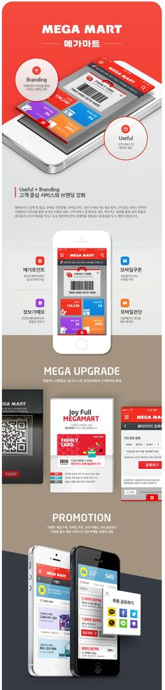 농심 메가마트 모바일 APP 구축 Website Layout, Web Layout, Mobile App Design, Mobile Ui, Coin App, Event Landing Page, Digital Menu Boards, Event App, App Promotion