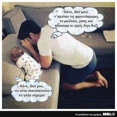 Greek Memes, Funny Greek, Funny Images, Funny Pictures, Amazing Animal Pictures, Couple Presents, Teaching Humor, Funny Baby Quotes, Love Memes