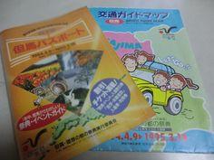 但馬・理想の都の祭典のガイドブック(1994年)