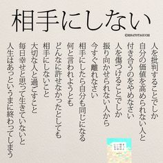 Wise Quotes, Famous Quotes, Words Quotes, Wise Words, Inspirational Quotes, Qoutes, Japanese Quotes, Japanese Words, Special Words