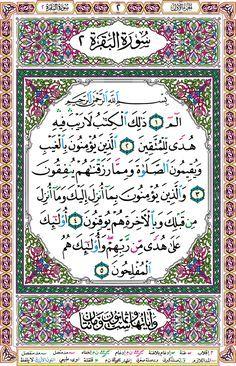 What is the Encyclopedia of the Holy Quran and Respect ? Prophet Muhammad Biography, Prophet Muhammad Quotes, Surah Al Quran, Islam Quran, Doa Islam, Islam Muslim, Islam Beliefs, Islam Religion, Islamic Teachings