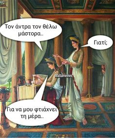 Ancient Memes, Greek Quotes, Sarcastic Humor, Funny Photos, Messages, Words, Movie Posters, Funny Shit, Cartoons