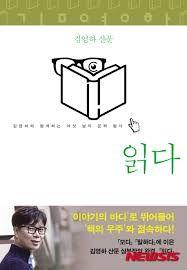 읽다/김영하 - KOR 895.745 KIM YEONG-HA 2015 [Feb 2016]