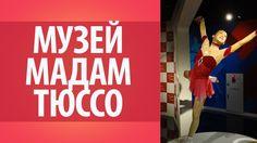 Музей Мадам Тюссо в Одайба. Музей восковых фигур. Все о Японии.