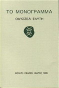 """""""Το Μονόγραμμα"""", του Οδυσσέα Ελύτη Good Books, My Books, Bibliophile, Book Lovers, Me Quotes, Greece, My Life, Poems, Author"""