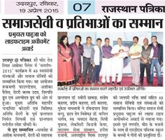 Narayan Seva Sansthan NGO being awarded for its best activities for poor and handicapped people in a award ceremony named Samarpan-2015.