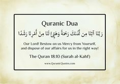 Image result for dua from surah kahf