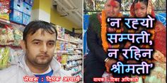 Deepak Acharya : Heart touching Life story – ScotNepalVideo