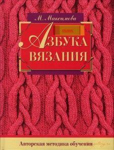 """Книга """"Азбука вязания спицами"""""""