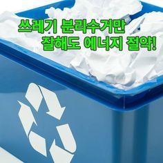 [쓰레기 #분리수거 만 잘해도 #에너지절약!]    1995년 #쓰레기 종량제 도입 이후 20년 정도가 흘렀는데요, 이후 지속적으로 줄어들었던 1인당 쓰레기 배출량이 다시 증가세로 나타다고 있다고 합니다. 이러한 현상이 발생하는 이유는 재활용 분리배출 품목이 대부분이 일반쓰레기를 담는 종량제 봉투에 무분별하게 담겨 버려지고 있기 때문이라고 합니다.    우리 가정에서 4대 생활폐기물을 1%만 #재활용 해도 연 639억원의 외화가 절감된다고 하는데요, 그래서 쓰레기 분리수거와 재활용에 대해서 이야기를 나누어볼까 합니다!     http://seenergy.kr/613