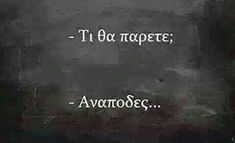 Greek Memes, Funny Greek Quotes, Funny Quotes, Deep Words, True Words, Words Quotes, Life Quotes, Sayings, Favorite Quotes