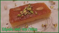 Υπέροχο και πεντανόστιμο σάμαλι - μία συνταγή από την Πόλη