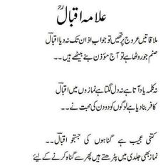 Na kalma yaad ata ha na dil lagta ha Urdu Quotes With Images, Poetry Quotes In Urdu, Best Urdu Poetry Images, Urdu Poetry Romantic, Love Poetry Urdu, Words Quotes, Quotations, Qoutes, Ali Quotes