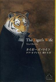 テア・オブレヒト 藤井光『タイガーズ・ワイフ』 新潮社