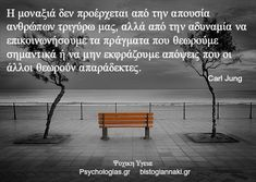 Brainy Quotes, Greek Quotes, Tatoos, Wisdom, Learning, Words, Movie Posters, Life, Clever Quotes