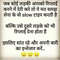 Funny Jokes In Hindi, Some Funny Jokes, Good Thoughts Images, Real Quotes, Funny Quotes, Jokes Videos, Indian Quotes, Good Morning Quotes, Attitude Quotes