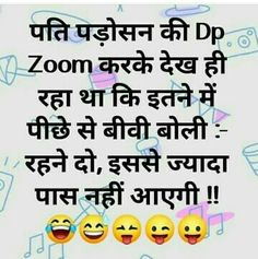 Funny Jokes In Hindi, Best Funny Jokes, Hindi Chutkule, Dankest Memes, Funny Memes, Funny Messages, Daily Memes, Offensive Memes, Edgy Memes
