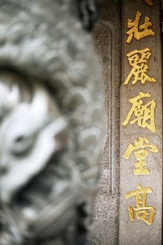 Engraved and infilled stone sign at Chinese temple, Singapore