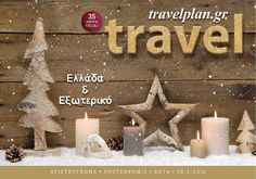 Travel Plan. |  Online κατάλογος «Χριστούγεννα στην Ελλάδα & τον κόσμο». Χριστούγεννα – Πρωτοχρονιά – Φώτα 2015 / 2016.  Ξεφυλλίστε τον στο : http://www.helppost.gr/prosfores/diakopes-taxidia/travel-plan/