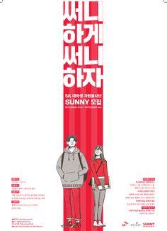 맘에 들오 Japan Design, Ad Design, Book Design, Layout Design, Graphic Design Posters, Graphic Design Typography, Graphic Design Inspiration, Poster Layout, Typography Poster
