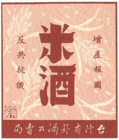 TAIWAN VINTAGE LABELS