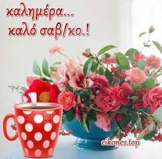synuesh kokkinwn loyloydiwn kai koypa me kafe Good Morning, Planter Pots, Mugs, Tableware, Greek, Night, Buen Dia, Dinnerware, Bonjour
