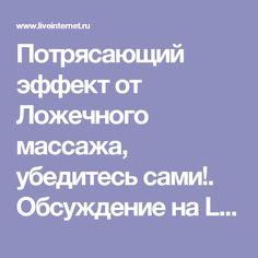 Потрясающий эффект от Ложечного массажа, убедитесь сами!. Обсуждение на LiveInternet - Российский Сервис Онлайн-Дневников