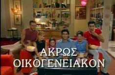 Ακρως οικογενειακον Vintage Books, Book Series, Movies Online, Entertaining, Greek, Blog, Posts, Music, Musica