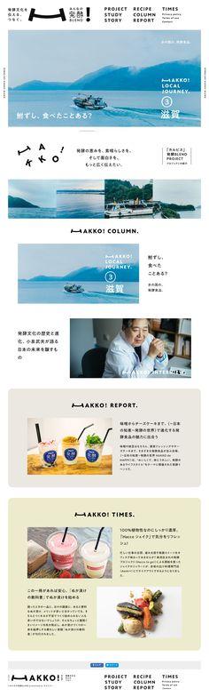 みんなの発酵BLEND|SANKOU! Web Design, Site Design, Web Layout, Layout Design, Japanese Graphic Design, Editorial Layout, Typography, Poster, Pure Simple