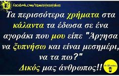 Funny Picture Quotes, Funny Quotes, Funny Greek, Greek Quotes, Funny Moments, Wallpaper Quotes, Minions, Jokes, Lol