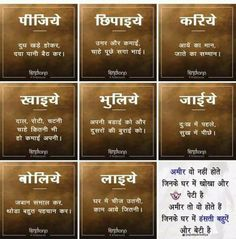 Advice Quotes, Life Advice, True Quotes, Qoutes, Hindu Quotes, Motivational Quotes In Hindi, General Knowledge Book, Knowledge Quotes, Ethics Quotes