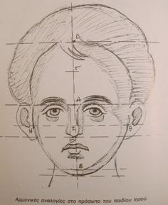 Proportions of Face of Christ Child. After Panselinos. Byzantine Icons, Byzantine Art, Religious Icons, Religious Art, Arte Do Galo, Writing Icon, Christian Drawings, Paint Icon, Illumination Art