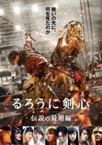 ★★ るろうに剣心 伝説の最期編 - ツタヤディスカス/TSUTAYA DISCAS - 宅配DVDレンタル Rurouni Kenshin Movie, Audio Latino, Live Action, I Movie, Samurai, History, Movie Posters, Japanese, 2016 Movies