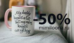 К 8 марта мы решили сделать вам подарок!  10 товаров со скидкой 50%! http://mimiloona.ru/  #8марта #подарки #подарокмаме #подарокдочке #подароклюбимой #даритьподарки #любить