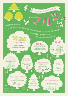 森とマルシェ in 玉川 Flugblatt Design, Japan Design, Text Design, Flyer Design, Corporate Design, Graphic Design Layouts, Graphic Design Inspiration, Layout Design, Japanese Typography