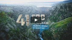 Новый имиджевый ролик РусГидро. Производство: компания Меркатор