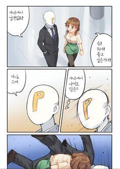 [@] 사나에씨랑 사귀는 만화 | 유머 게시판 | 루리웹 Short Stories, Manhwa, Concept Art, Cinderella, Family Guy, Kawaii, Comics, Funny, Anime